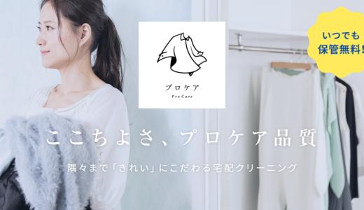 【評判・口コミ】宅配クリーニング「プロケア」を体験!おすすめしたい理由を解説!
