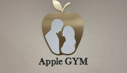 【口コミ・評判】AppleGYM(アップルジム)の体験トレーニングを徹底レビュー
