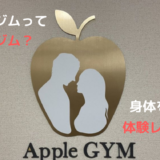 アップルジム 体験