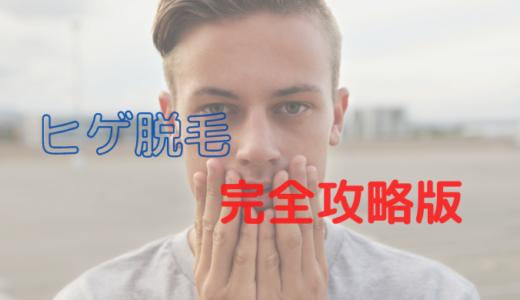 【完全攻略版】ヒゲ脱毛のおすすめランキング!口コミや体験談から人気店を徹底比較!