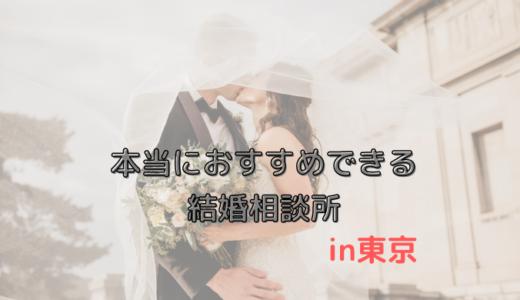 【最新版】東京都内のおすすめ結婚相談所を徹底比較!一番安心できるのはココ!