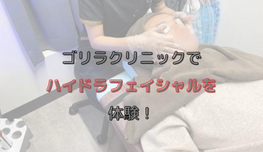 【いちご鼻を改善】ゴリラクリニックでハイドラフェイシャル(ゴリラ洗顔)を体験!男性にも効果があるのか!