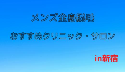 【新宿】メンズ全身脱毛におすすめの脱毛クリニック・サロンを紹介!料金・評判・脱毛機器を徹底比較!