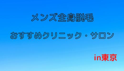 【東京】メンズ全身脱毛におすすめの脱毛クリニック・サロンを紹介!料金・評判・脱毛機器を徹底比較!